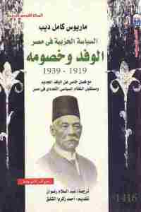 6cc09 2484 - تحميل كتاب السياسة الحزبية في مصر : الوفد وخصومه (1919 - 1939) pdf لـ ماريوس كامل ديب