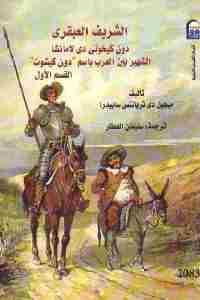859bf 2498 - تحميل كتاب الشريف العبقري دون كيخوتى دي لا مانشا (جزئين) pdf لـ ميجيل دي ثربانتس سابيدرا