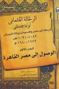 9333f 2448 - تحميل كتاب الرحلة إلى مصر السودان وبلاد الحبش (ثلاث أجزاء) pdf لـ الرحالة العثماني أوليا جلبي