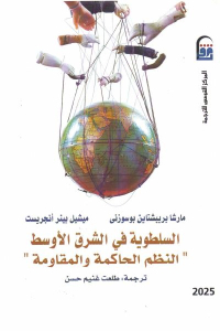 9e037 2477 - تحميل كتاب السلطوية في الشرق الأوسط ''النظم الحاكمة والمقاومة '' pdf لـ مارشا بريبشتاين بوسوزني - ميشيل بينر أنجريست