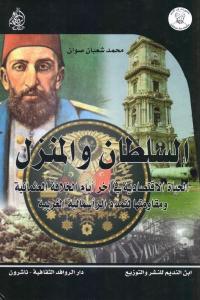 aa288 2474 - تحميل كتاب السلطان والمنزل pdf لـ محمد شعبان صوان