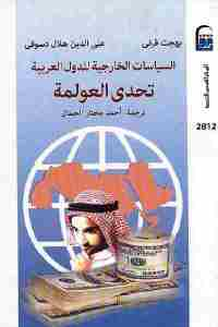afd62 2483 - تحميل كتاب السياسات الخارجية للدول العربية : تحدي العولمة pdf لـ بهجت قرني - علي الدين هلال دسوقي