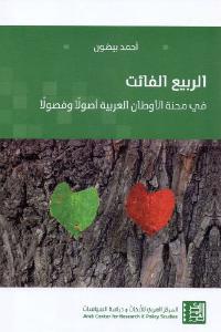 b8039 2447 - تحميل كتاب الربيع الفائت : في محنة الأوطان العربية أصولا وفصولا pdf لـ أحمد بيضون
