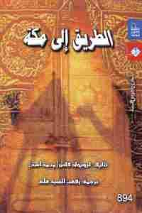 b949d 2536 - تحميل كتاب الطريق إلى مكة pdf لـ ليوبولد فاس