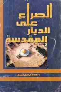 bb6b6 2515 - تحميل كتاب الصراع على الديار المقدسة pdf لـ د. عصام موسى قنيبى