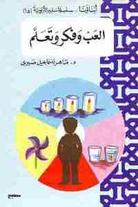 c991e 2543 - تحميل كتاب العب وفكر وتعلم pdf لـ د. ماهر إسماعيل صبري