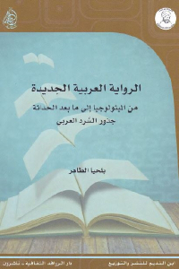 ce51f 2454 - تحميل كتاب الرواية العربية الجديدة pdf لـ بلحيا الطاهر