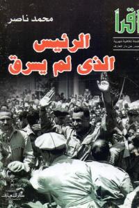 e0cce 2457 - تحميل كتاب الرئيس الذي لم يسرق pdf لـ محمد ناصر