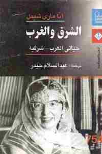 ecbd5 2495 - تحميل كتاب الشرق والغرب : حياتي الغرب - شرقية pdf لـ أنا اري شيمل