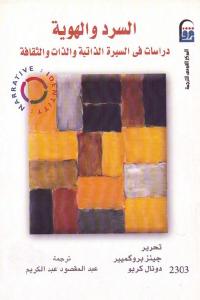 f3b29 2469 - تحميل كتاب السرد والهوية : دراسات في السيرة الذاتية والذات والثقافة pdf لـ جينز بروكميير - دونال كربو