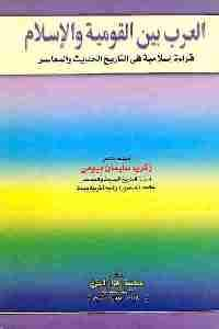 2549 2 200x300 - تحميل كتاب العرب بين القومية والإسلام pdf لـ زكريا سليمان بيومي