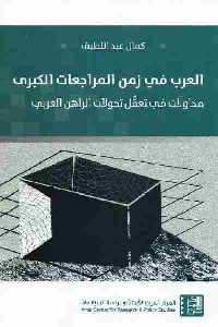 2550 - تحميل كتاب العرب في زمن المراجعات الكبرى pdf لـ كمال عبد اللطيف