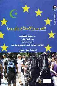 2551 - تحميل كتاب العرب والإسلام وأوروبا pdf لـ دومينيك شوفالييه