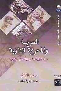 2552 200x300 - تحميل كتاب العرب والمحرقة النازية pdf لـ جلبير الأشقر