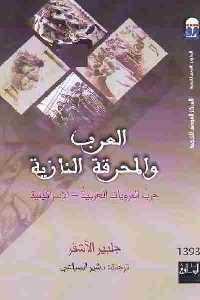 2552 - تحميل كتاب العرب والمحرقة النازية pdf لـ جلبير الأشقر
