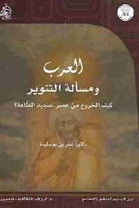 2553 200x300 - تحميل كتاب العرب ومسألة التنوير pdf لـ عمر بن بوجليدة