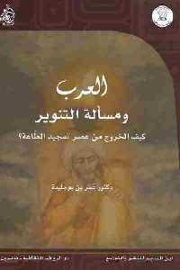 2553 - تحميل كتاب العرب ومسألة التنوير pdf لـ عمر بن بوجليدة