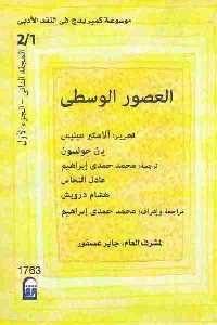 2557 200x300 - تحميل كتاب موسوعة كمبريدج في النقد الأدبي : العصور الوسطى (جزئين) pdf