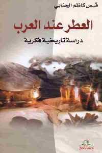 2558 - تحميل كتاب العطر عند العرب pdf لـ قيس كاظم الجنابي