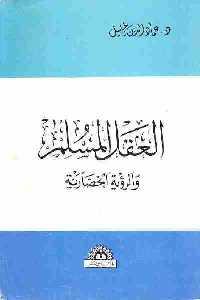 2559 - تحميل كتاب العقل المسلم والرؤية الحضارية pdf لـ عماد الدين خليل