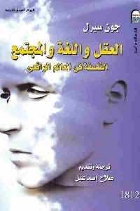 2560 - تحميل كتاب العقل واللغة والمجتمع pdf لـ جون سيرل