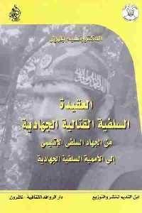 2561 200x300 - تحميل كتاب العقيدة السلفية القتالية الجهادية pdf لـ نسيم بهلول