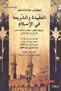 2562 - تحميل كتاب العقيدة والشريعة في الإسلام pdf لـ إيجناس جولدتسيهر