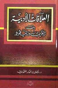 2563 - تحميل كتاب العلاقات الأدبية بين العرب واليهود pdf لـ فضل بن عمار العماري