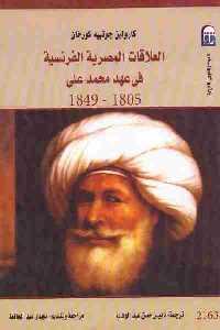 2564 - تحميل كتاب العلاقات المصرية الفرنسية في عهد محمد علي (1805-1849) pdf كارولين جوتييه كورخان