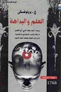2569 - تحميل كتاب العلم والبداهة pdf لـ ج. برونوفسكي
