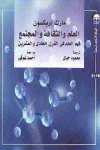 2570 - تحميل كتاب العلم والثقافة والمجتمع pdf لـ مارك إريكسون
