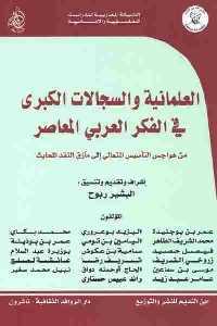 2572 - تحميل كتاب العلمانية والسجالات الكبرى في الفكر العربي المعاصر pdf لـ مجموعة مؤلفين