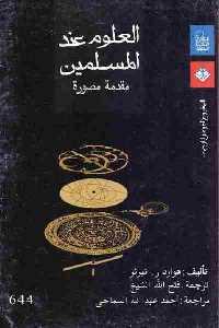 2573 - تحميل كتاب العلوم عند المسلمين pdf لـ هوارد ر. تيرنر