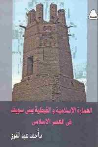 2574 - تحميل كتاب العمارة الإسلامية والقبطية ببني سويف في العصر الإسلامي pdf