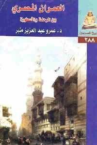 2577 200x300 - تحميل كتاب العمران المصري بين الرحلة والأسطورة pdf لـ د. عمرو عبد العزيز منير