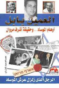 2578 - تحميل كتاب العميل بابل : أوهام الموساد .. وحقيقة أشرف مروان pdf