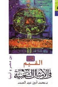 0001 200x300 - تحميل كتاب القيم في الأمثال الشعبية بين مصر وليبيا pdf لـ د. محمد أمين عبد الصمد