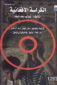 0007 200x300 - تحميل كتاب الكراسة الأفغانية pdf لـ ليونيد بجدانوف