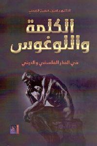 0009 200x300 - تحميل كتاب الكلمة واللوغوس في الفكر الفلسفي والديني pdf لـ ياسين حسين الويسي