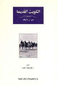 0014 200x300 - تحميل كتاب الكويت القديمة : سير وذكريات pdf لـ د. يعقوب يوسف الحجي