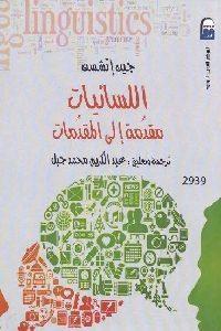 0015 200x300 200x300 - تحميل كتاب اللسانيات مقدمة إلى المقدمات pdf لـ جين إتشسن