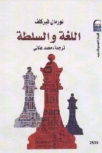 0016 200x300 200x300 - تحميل كتاب اللغة والسلطة pdf لـ نورمان فيركلف