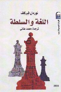 0016 200x300 - تحميل كتاب اللغة والسلطة pdf لـ نورمان فيركلف