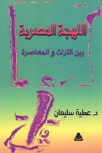 0018 200x300 - تحميل كتاب اللهجة المصرية بين التراث والمعاصرة pdf لـ د. عطية سليمان