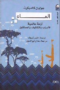 0021 200x300 - تحميل كتاب الماء أزمة عالمية pdf لـ جوليان كالديكوت
