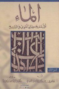 0022 200x300 200x300 - تحميل كتاب الماء : أول معجم طبي لغوي في التاريخ ( ثلاثة أجزاء) pdf