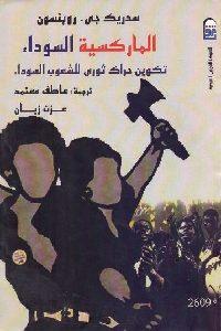 0023 200x300 - تحميل كتاب الماركسية السوداء : تكوين حراك ثوري للشعوب السوداء pdf