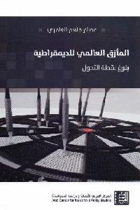 0024 200x300 - تحميل كتاب المأزق العالمي للديمقراطية pdf لـ عصام فاهم العامري