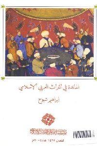 0026 200x300 - تحميل كتاب المائدة في التراث العربي الإسلامي pdf لـ إبراهيم شبوح