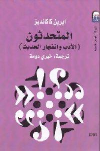 0027 200x300 - تحميل كتاب المتحدثون : الأدب وانفجار الحديث pdf لـ آيرين كاكانديز